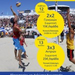 "2ο Τουρνουά beachvolley στο ""KΒV – Kalamata Beachvolley"""