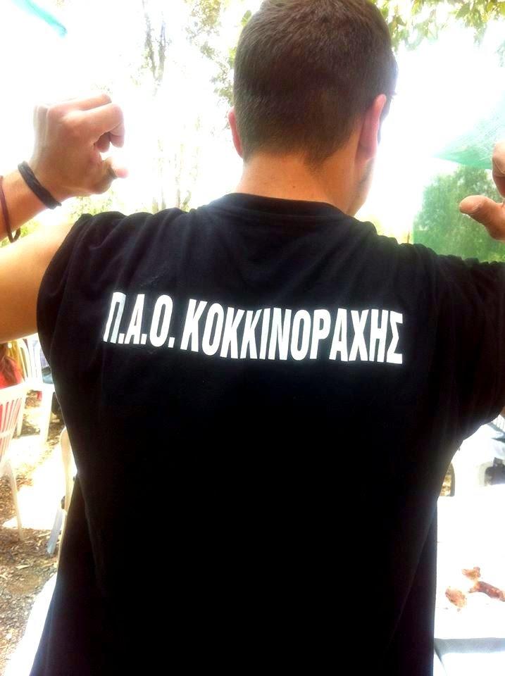 opados_kokkinoraxis