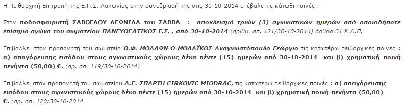 poines_peitharxikis_eps+lakonias