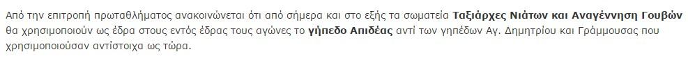 allagi_niata_gouves