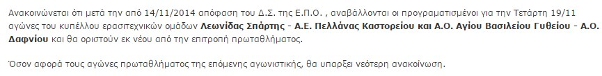 anavoli_agonon_sti_lakonis