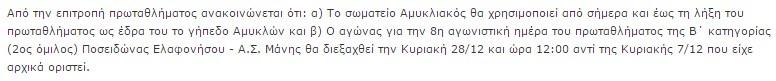 5_dek_anakoinosi_eps