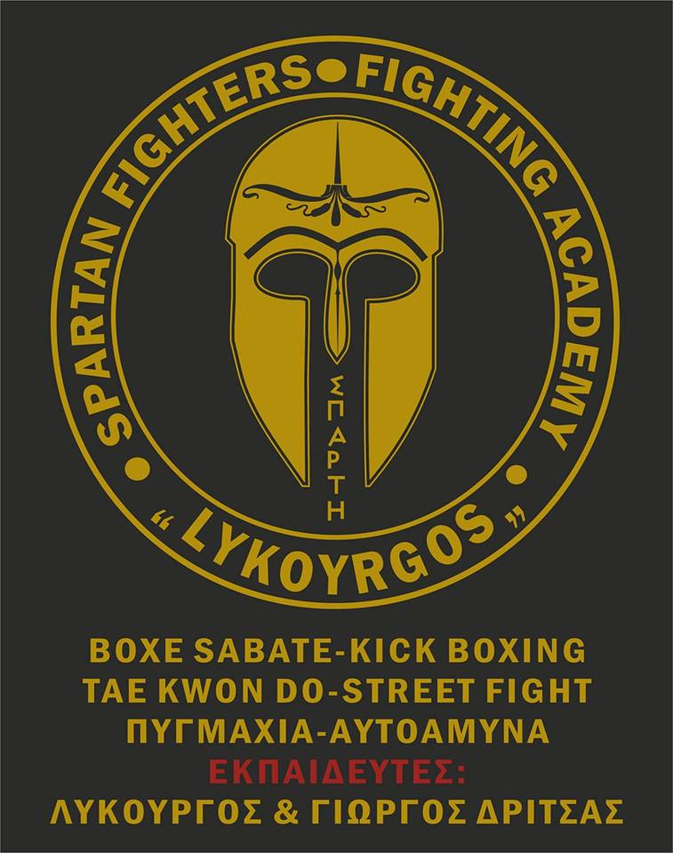 Lykourgous_spartan_fighters_fighting_1