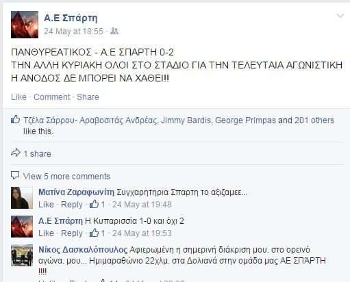 afierosi_daskalopoulou_se_ae_sparti