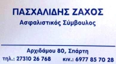 zaxos_pasxalidis