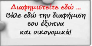 banner_diafimisteite_edo_mikro