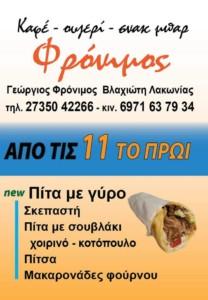 fronimos1