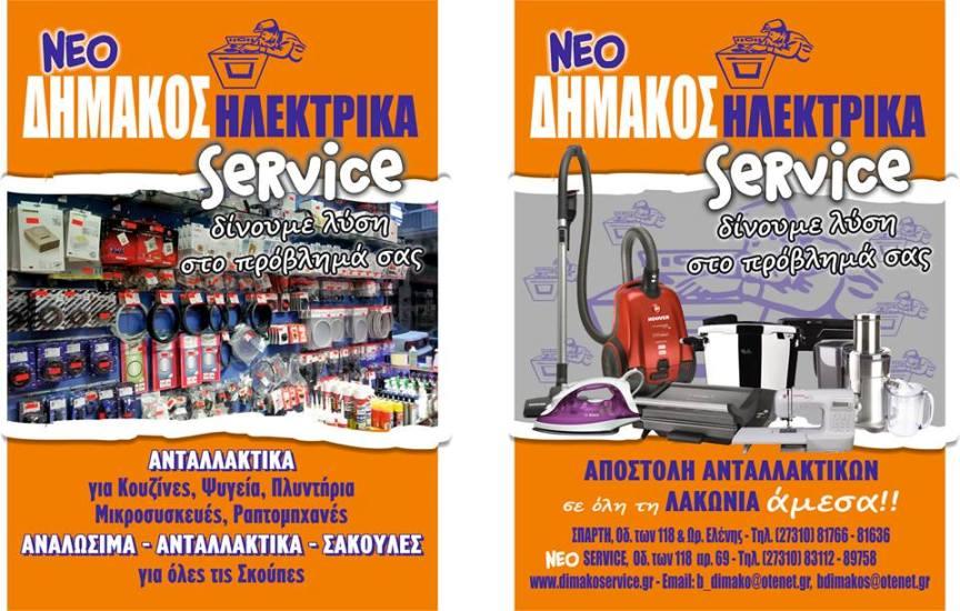 dimakos_service