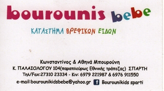 bourounis