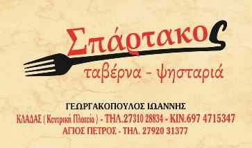spartakos_karta_mikri
