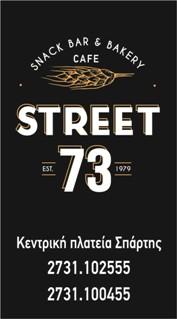 street_katheto