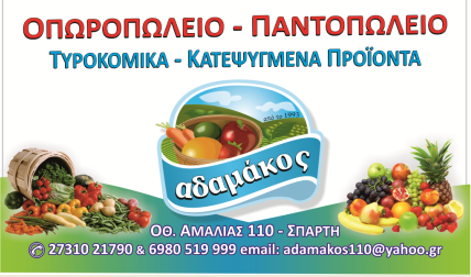 adamakos_karta_mikri