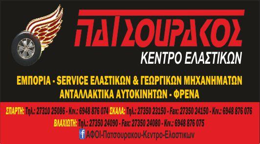 patsourakos_neo