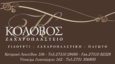 KARTA ΚΟΛΟΒΟΣ_banner