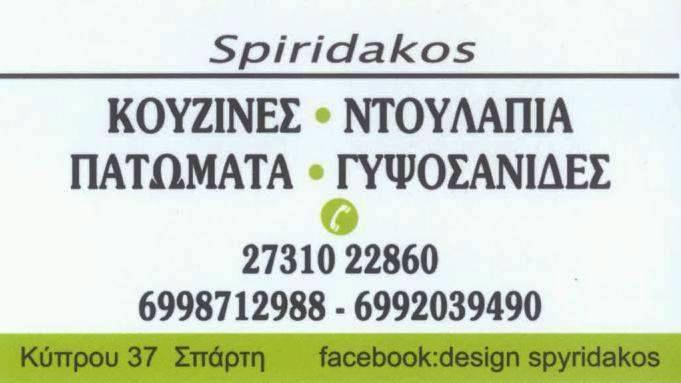 spiridakos_2