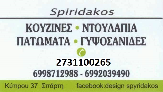 spiridakos_2_til